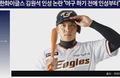 한화이글스 김원석 인성 논란