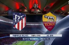 아틀레티코 마드리드 2:0 AS 로마 하이라이트