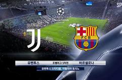 유벤투스 FC 0:0 FC 바르셀로나 하이라이트