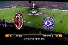 AC 밀란 5:1 FK 아우스트리아 빈 하이라이트