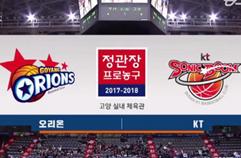 부산 KT 소닉붐 74:80 고양 오리온 오리온스 하이라이트