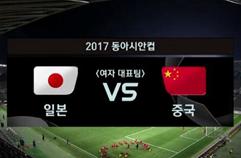 일본 (W) 1:0 중국 (W) 하이라이트