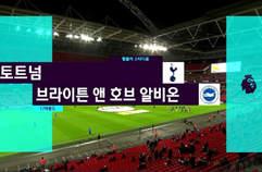 토트넘 홋스퍼 FC 2:0 브라이턴 & 호브 앨비언 하이라이트