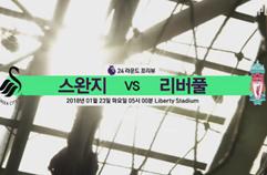 PL 24R 'Preview' 스완지 시티 vs 리버풀