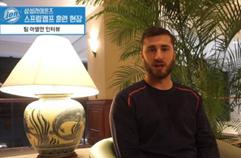[엠스플 in 캠프]삼성라이온즈 팀 아델만 인터뷰