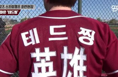 [엠스플 in 캠프] 4년만에 넥센을 찾아온 '테드찡'
