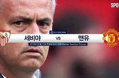 UCL 16강 1차전 'Preview' 세비야 vs 맨유