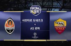 FC 샤흐타르 도네츠크 2:1 AS 로마 하이라이트