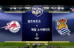 FC 레드불 잘츠부르크 2:1 레알 소시에다드 하이라이트