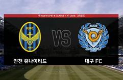 인천 유나이티드 FC 0:0 대구 FC 하이라이트