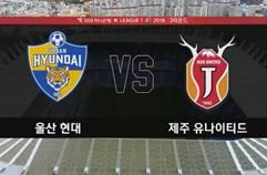 울산현대축구단 0:1 제주 유나이티드 FC 하이라이트