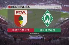 FC 아우크스부르크 1:3 SV 베르더 브레멘 하이라이트