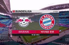 RB 라이프치히 2:1 FC 바이에른 뮌헨 하이라이트