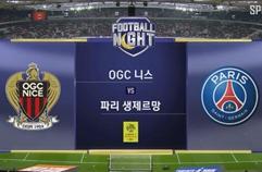 OGC 니스 1:2 파리 생제르맹 FC 하이라이트