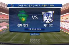 전북현대모터스 3:0 킷치 SC 하이라이트