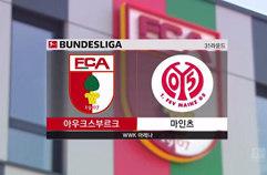 FC 아우크스부르크 2:0 마인츠 하이라이트
