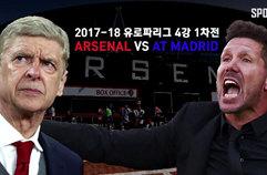 '동기부여 전쟁', 4강에서 격돌하는 아스널-AT 마드리드 (UEL)