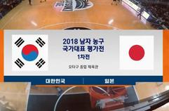 한국 80:88 일본 하이라이트