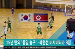 북한선 버저비터가 8점…15년 만의 '통일 농구', 규칙은?