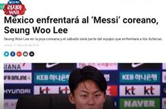 [러시아 WC] 멕시코 언론도 '코리안 메시' 이승우를 주목하고 있다 (자막뉴스)