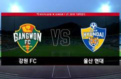 강원 FC 3:3 울산현대축구단 하이라이트