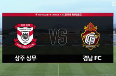 상주 상무 0:1 경남 FC 하이라이트