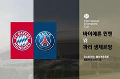 FC 바이에른 뮌헨 3:1 파리 생제르맹 FC 하이라이트 1