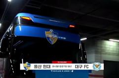 울산현대축구단 2:0 대구 FC 하이라이트