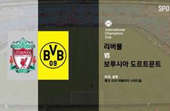 리버풀 FC 1:3 보루시아 도르트문트 하이라이트