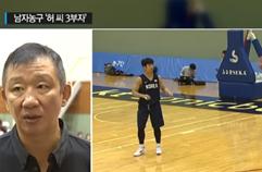 남자 농구 '허 씨 3부자'의 금메달 도전