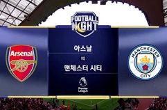 아스날 FC 0:2 맨체스터 시티 하이라이트