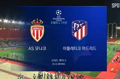 AS 모나코 FC 1:2 아틀레티코 마드리드 하이라이트