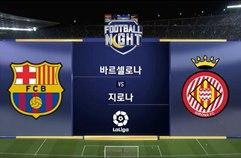 FC 바르셀로나 2:2 지로나 FC 하이라이트