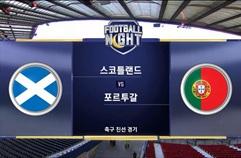 스코틀랜드 1:3 포르투갈 경기 하이라이트
