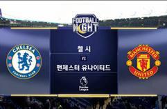 첼시 2:2 맨체스터 유나이티드 경기 하이라이트