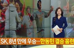 SK, 8년 만에 한국시리즈 '우승'…'13회 결승포' 한동민 MVP