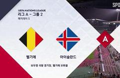 벨기에 2:0 아이슬란드 하이라이트