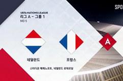 네덜란드 2:0 프랑스 하이라이트