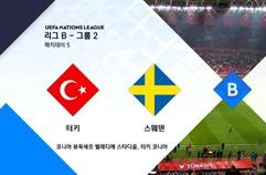 터키 0:1 스웨덴 하이라이트