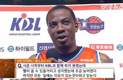 '오랜만이야' 찰스로드 KBL 복귀 기념 인터뷰
