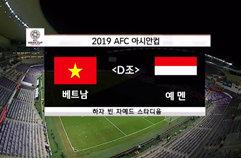 베트남 2:0 예멘 하이라이트