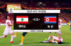 레바논 4:1 북한 하이라이트
