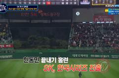 한동민 끝내기 홈런! SK, 한국시리즈 진출
