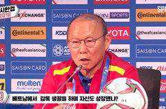 [아시안컵] 박항서 감독