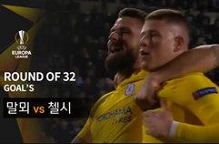 말뫼 FF 1:2 첼시 FC 하이라이트