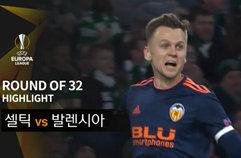 셀틱 FC 0:2 발렌시아 하이라이트