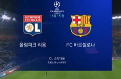 올랭피크 리옹 0:0 FC 바르셀로나 하이라이트