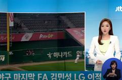 프로야구 마지막 FA 키움히어로즈 김민성, LG로 이적