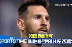 [해외축구] '9개월 만에 컴백' 메시는 아르헨티나서도 건재할까?