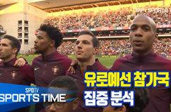 [해외축구] 유로예선 참가국 집중 분석